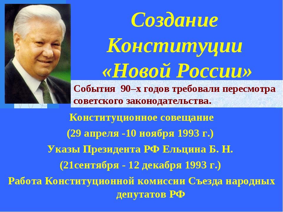 Создание Конституции «Новой России» Конституционное совещание (29 апреля -10...