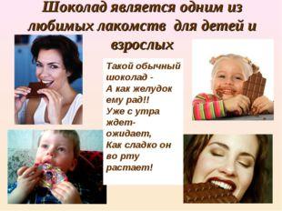Шоколад является одним из любимых лакомств для детей и взрослых Такой обычный