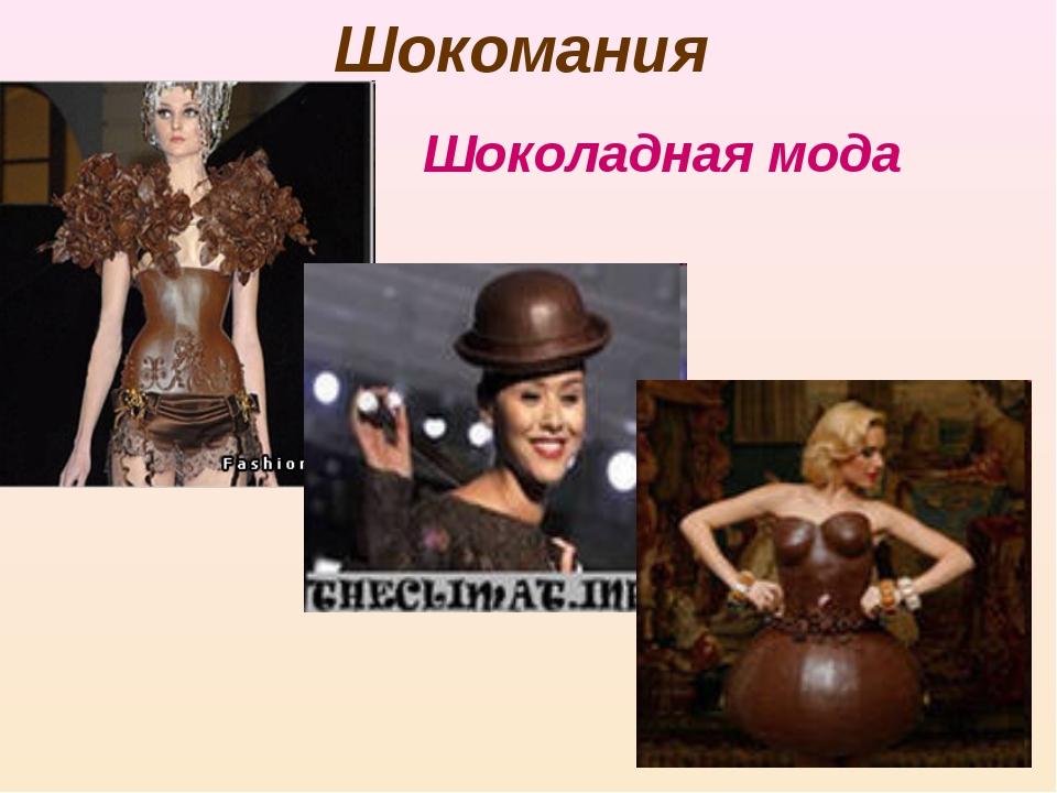 Шокомания Шоколадная мода