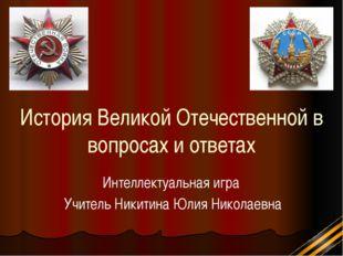 История Великой Отечественной в вопросах и ответах Интеллектуальная игра Учит