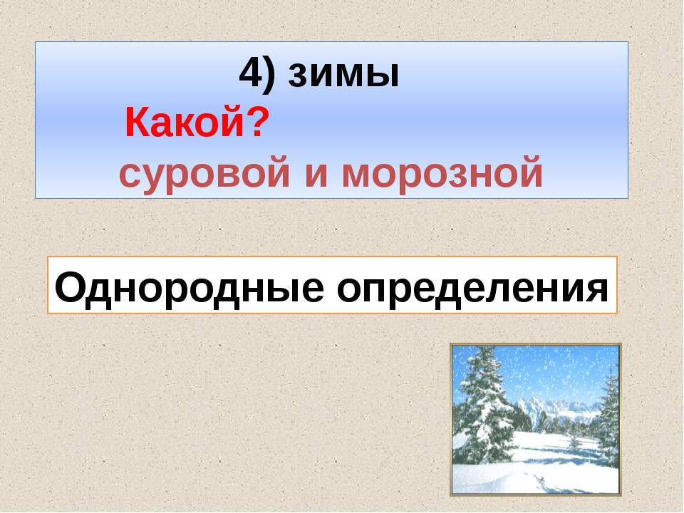 4) зимы Какой? суровой и морозной Однородные определения