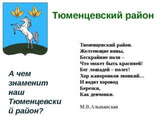 Тюменцевский район. Желтеющие нивы, Бескрайние поля – Что может быть красивей