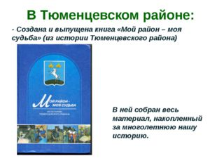 - Создана и выпущена книга «Мой район – моя судьба» (из истории Тюменцевского
