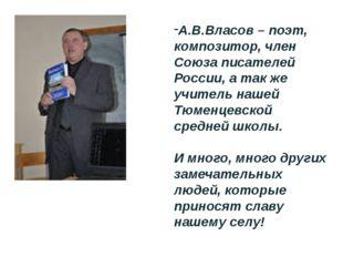 А.В.Власов – поэт, композитор, член Союза писателей России, а так же учитель
