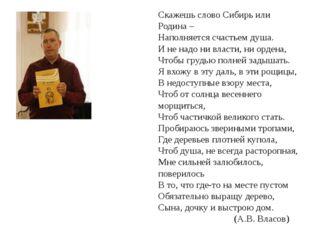 Скажешь слово Сибирь или Родина – Наполняется счастьем душа. И не надо ни вла