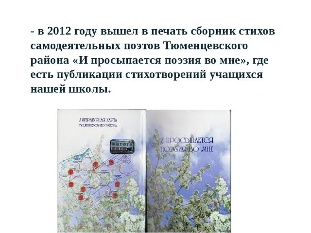 - в 2012 году вышел в печать сборник стихов самодеятельных поэтов Тюменцевско...