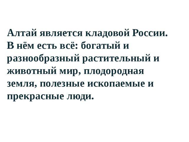Алтай является кладовой России. В нём есть всё: богатый и разнообразный раст...