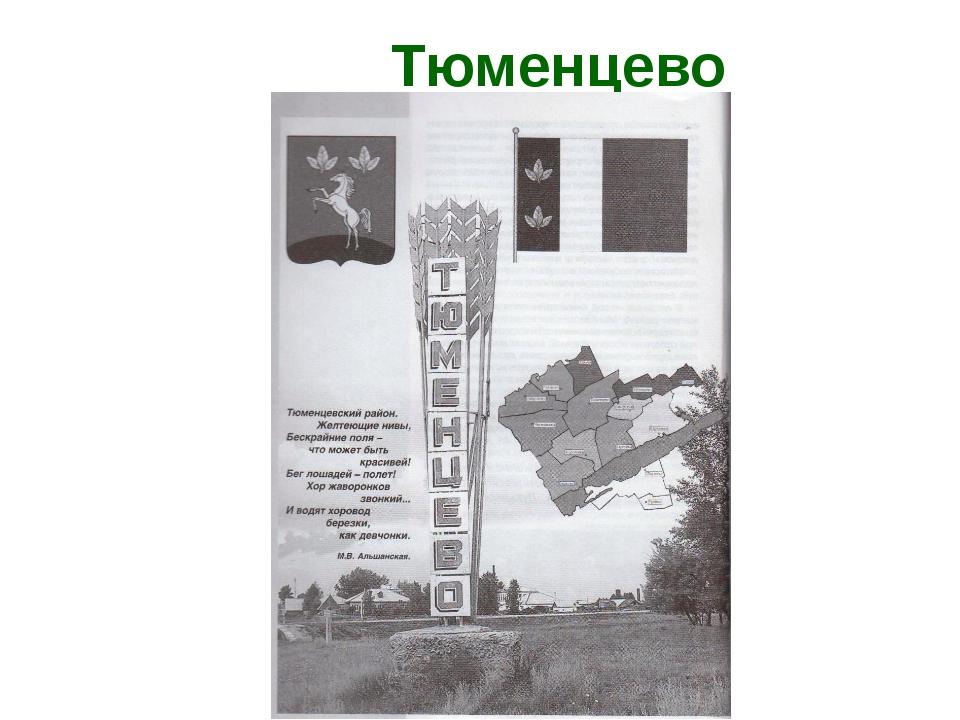 Тюменцево