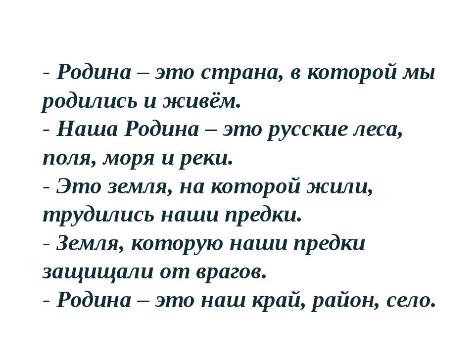 - Родина – это страна, в которой мы родились и живём. - Наша Родина – это рус...