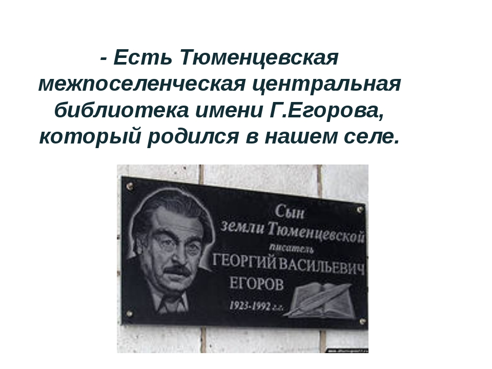 - Есть Тюменцевская межпоселенческая центральная библиотека имени Г.Егорова,...