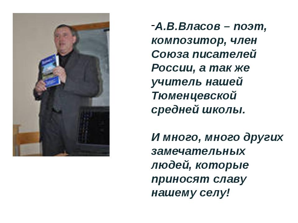 А.В.Власов – поэт, композитор, член Союза писателей России, а так же учитель...