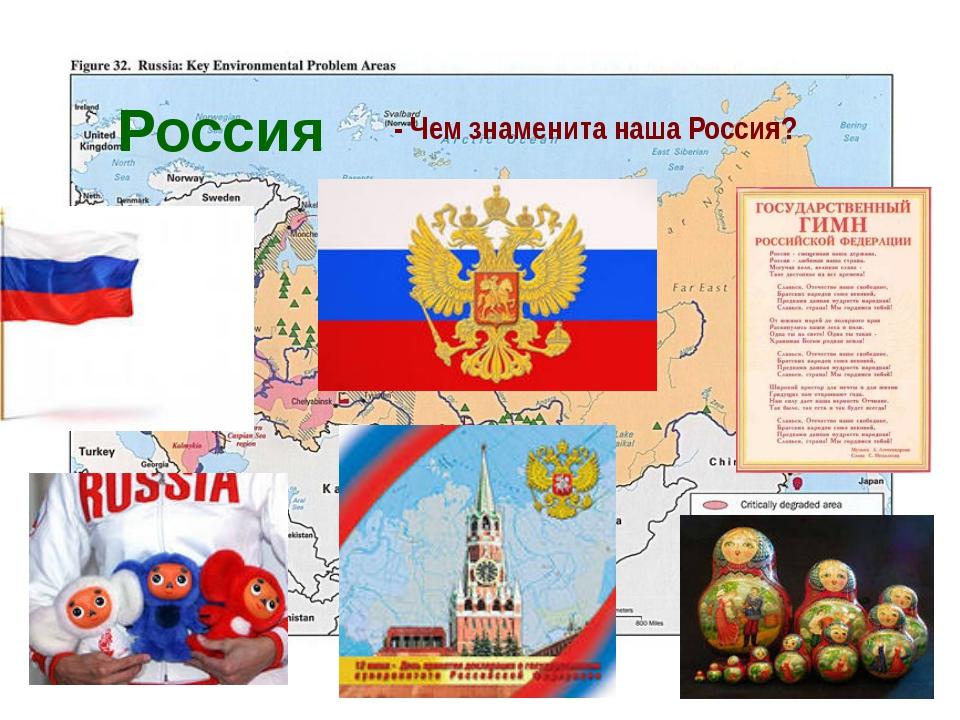 Россия - Чем знаменита наша Россия?