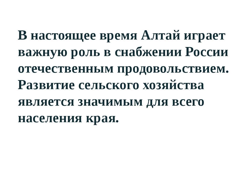 В настоящее время Алтай играет важную роль в снабжении России отечественным п...