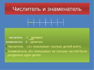 Числитель и знаменатель числитель 1 делимое знаменатель 6 делитель Числитель