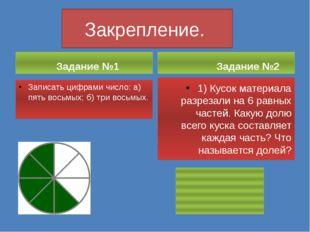 Закрепление. Задание №1 Записать цифрами число: а) пять восьмых; б) три восьм