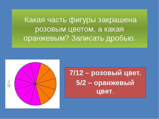 Какая часть фигуры закрашена розовым цветом, а какая оранжевым? Записать дро...