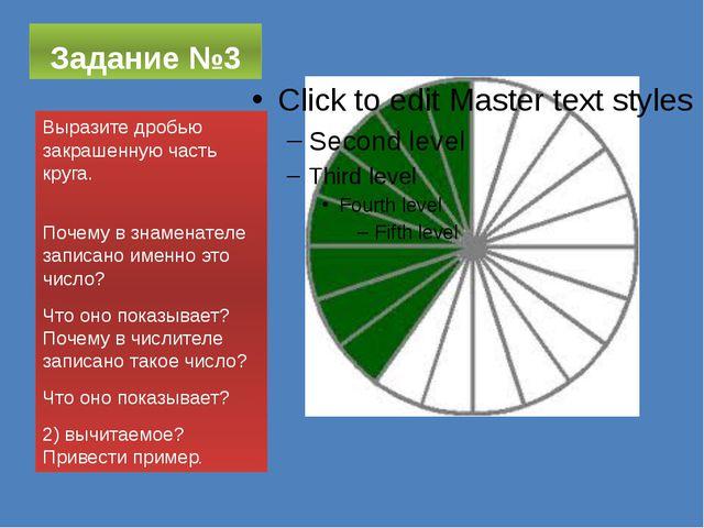 Задание №3 Выразите дробью закрашенную часть круга. Почему в знаменателе запи...