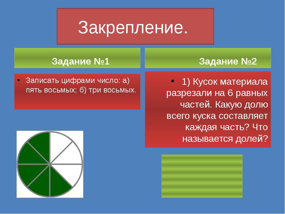 Закрепление. Задание №1 Записать цифрами число: а) пять восьмых; б) три восьм...
