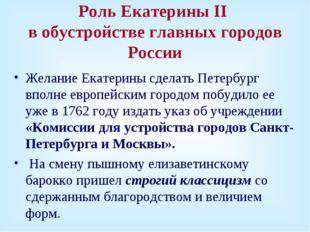 Роль Екатерины II в обустройстве главных городов России Желание Екатерины сде