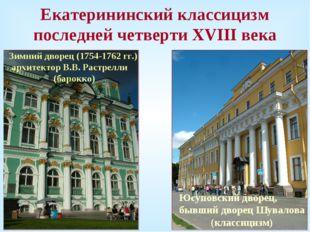 Екатерининский классицизм последней четверти XVIII века Юсуповский дворец, бы