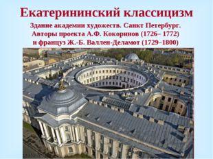 Екатерининский классицизм Здание академии художеств. Санкт Петербург. Авторы