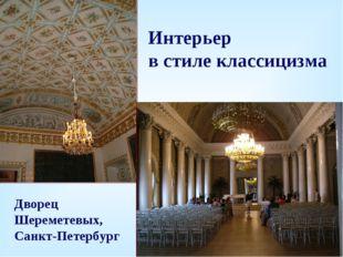 Интерьер в стиле классицизма Дворец Шереметевых, Санкт-Петербург