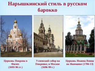 Нарышкинский стиль в русском барокко Успенский собор на Покровке, в Москве (1
