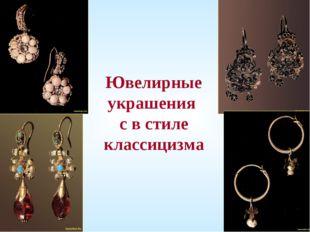 Ювелирные украшения с в стиле классицизма