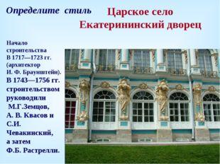Царское село Екатерининский дворец Начало строительства В 1717—1723 гг. (арх