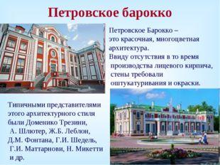 Петровское барокко Петровское Барокко – это красочная, многоцветная архитекту