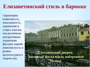 Елизаветинский стиль в барокко Стогановский дворец. Западный фасад вдоль набе