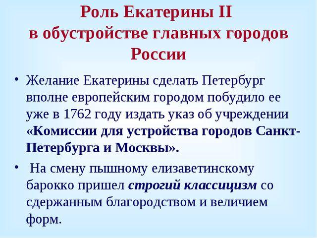 Роль Екатерины II в обустройстве главных городов России Желание Екатерины сде...