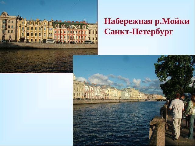 Набережная р.Мойки Санкт-Петербург