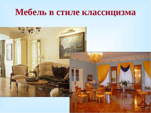 Мебель в стиле классицизма