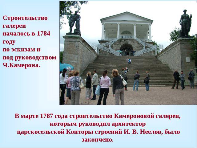 В марте 1787 года строительство Камероновой галереи, которым руководил архите...