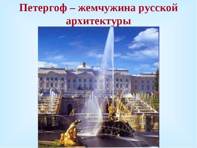 Петергоф – жемчужина русской архитектуры