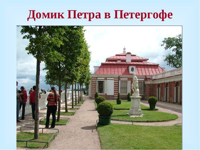 Домик Петра в Петергофе