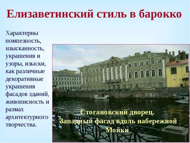 Елизаветинский стиль в барокко Стогановский дворец. Западный фасад вдоль набе...