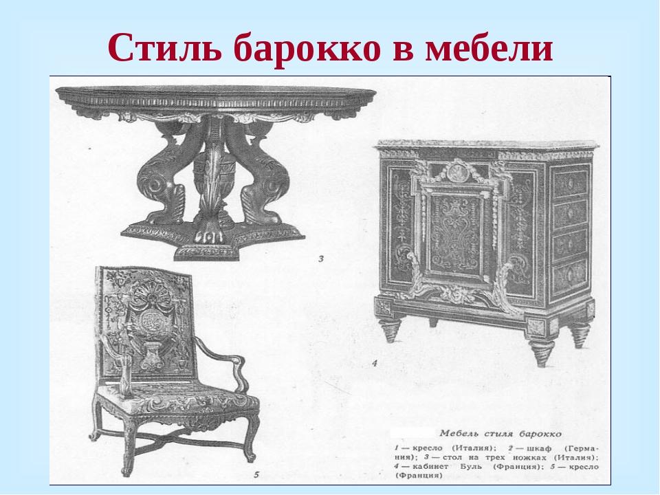 Стиль барокко в мебели