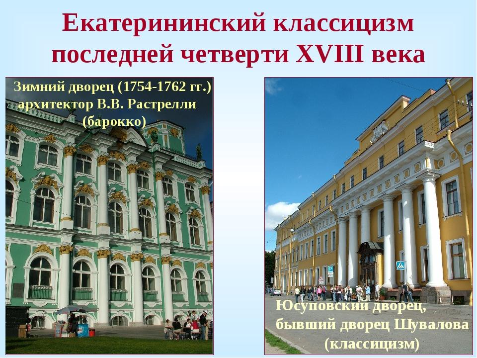 Екатерининский классицизм последней четверти XVIII века Юсуповский дворец, бы...