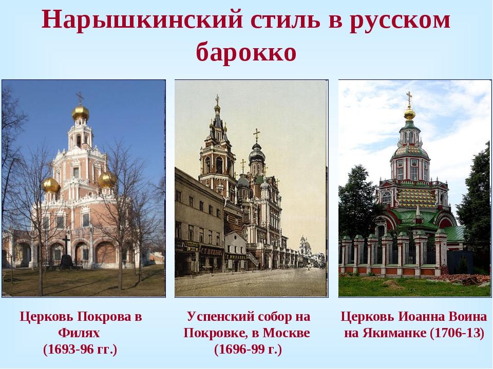 Нарышкинский стиль в русском барокко Успенский собор на Покровке, в Москве (1...