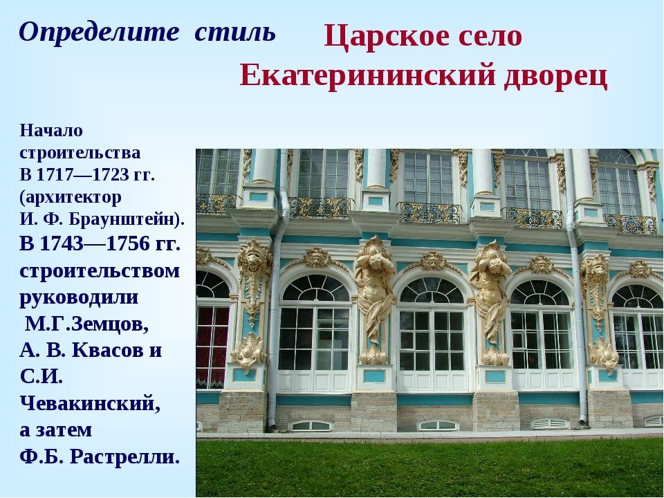 Царское село Екатерининский дворец Начало строительства В 1717—1723 гг. (арх...