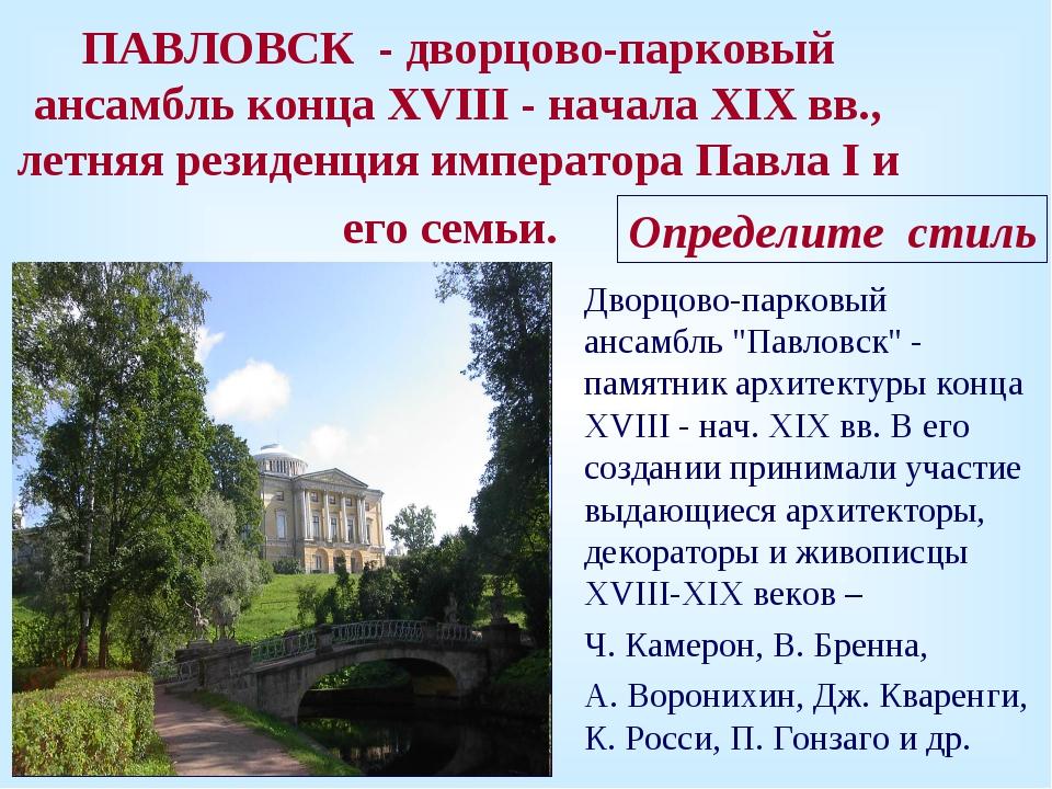ПАВЛОВСК - дворцово-парковый ансамбль конца XVIII - начала XIX вв., летняя ре...