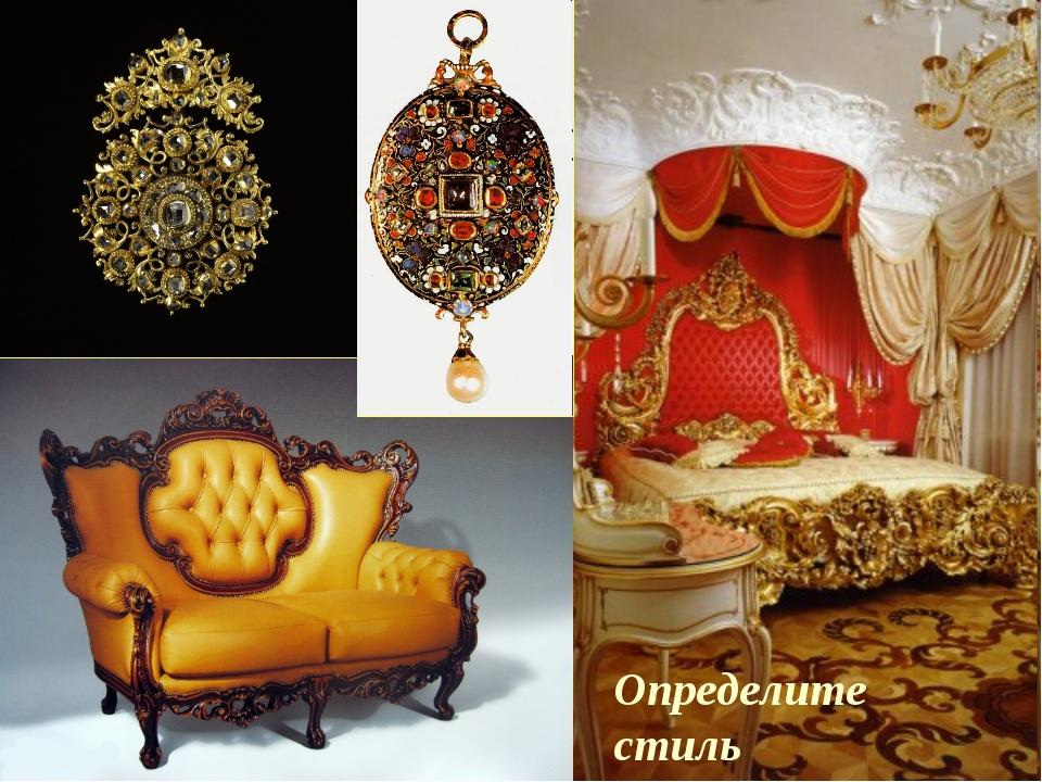 Стиль барокко в мебели Определите стиль