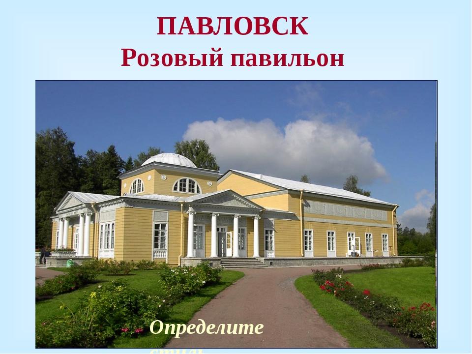 ПАВЛОВСК Розовый павильон Определите стиль