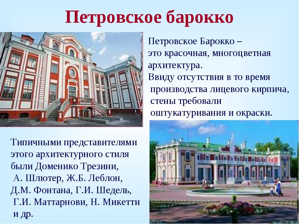 Петровское барокко Петровское Барокко – это красочная, многоцветная архитекту...