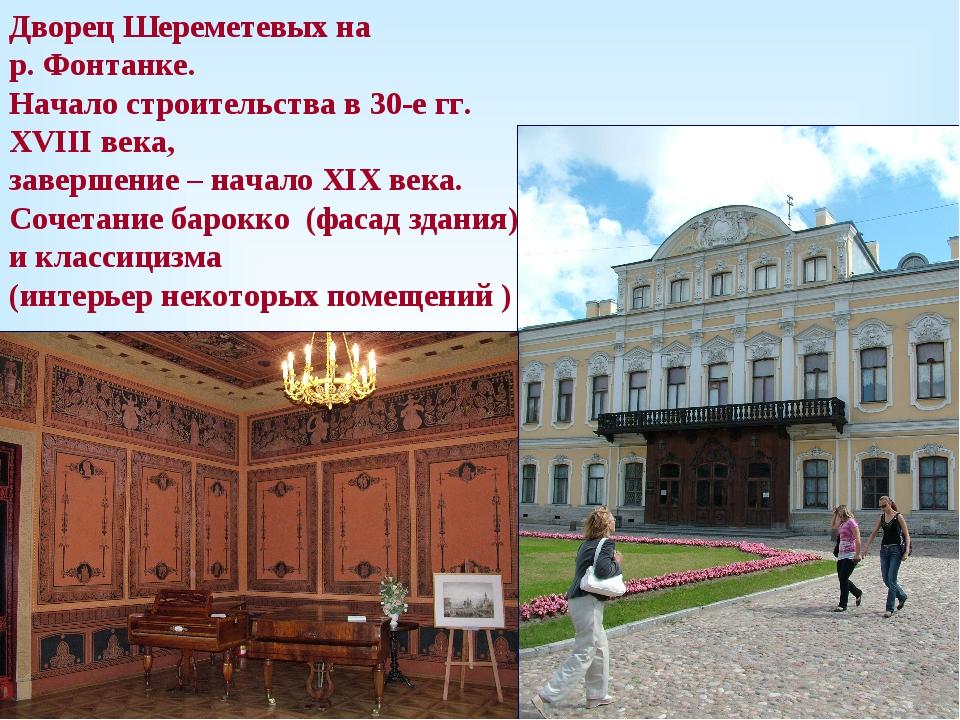 Дворец Шереметевых на р. Фонтанке. Начало строительства в 30-е гг. XVIII века...