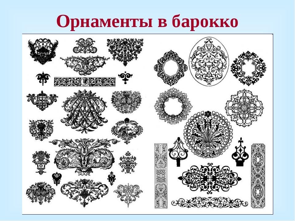 Орнаменты в барокко