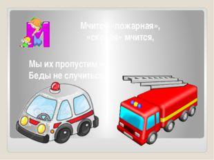 Мчится «пожарная», «скорая» мчится, Мы их пропустим – Беды не случиться!