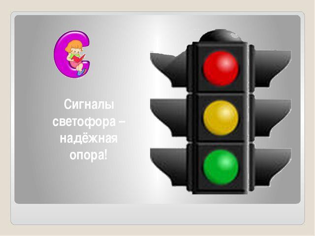 Сигналы светофора – надёжная опора!